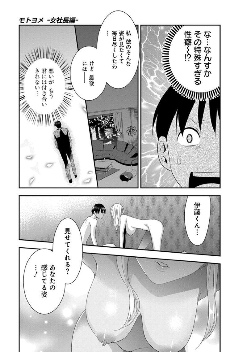 [Harada Shigemitsu, Matsumoto Kyuujo] Motoyome - Onna Shachou-hen [Digital] 64