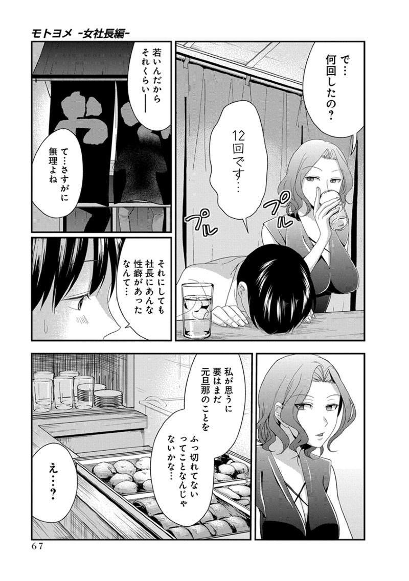 [Harada Shigemitsu, Matsumoto Kyuujo] Motoyome - Onna Shachou-hen [Digital] 68