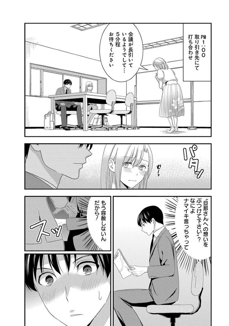 [Harada Shigemitsu, Matsumoto Kyuujo] Motoyome - Onna Shachou-hen [Digital] 77