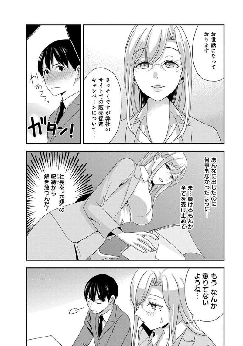 [Harada Shigemitsu, Matsumoto Kyuujo] Motoyome - Onna Shachou-hen [Digital] 81