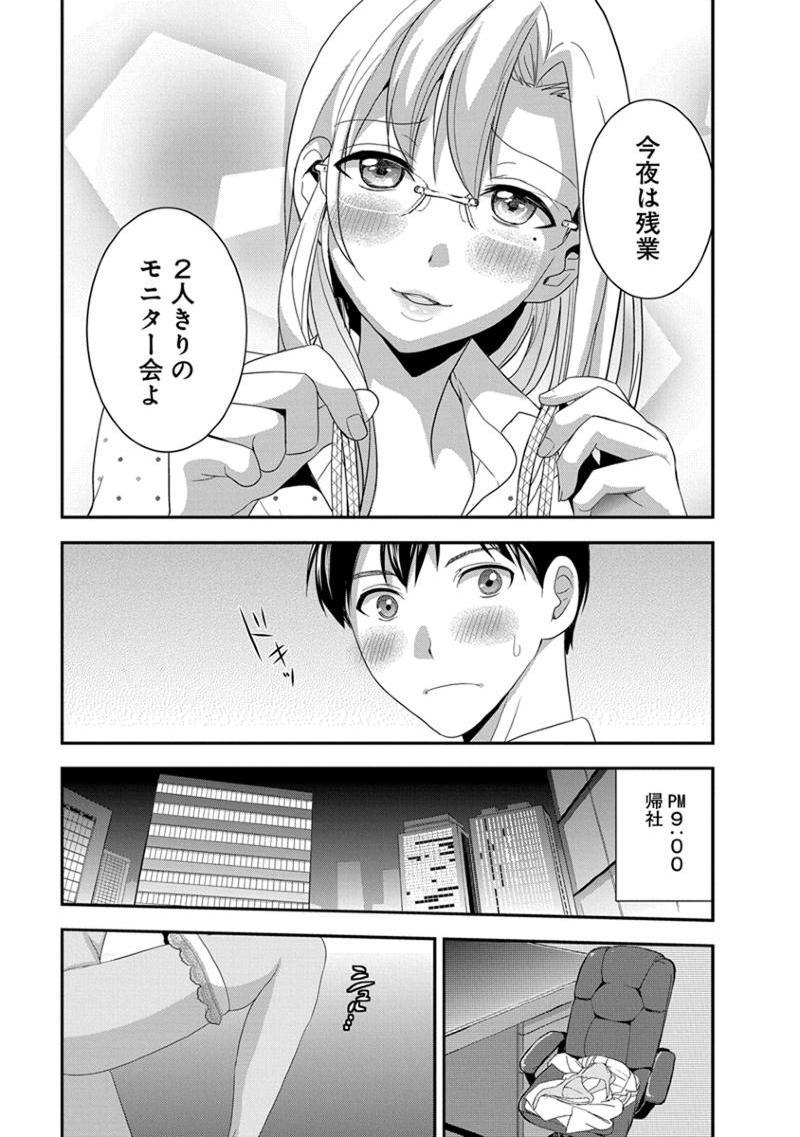 [Harada Shigemitsu, Matsumoto Kyuujo] Motoyome - Onna Shachou-hen [Digital] 84