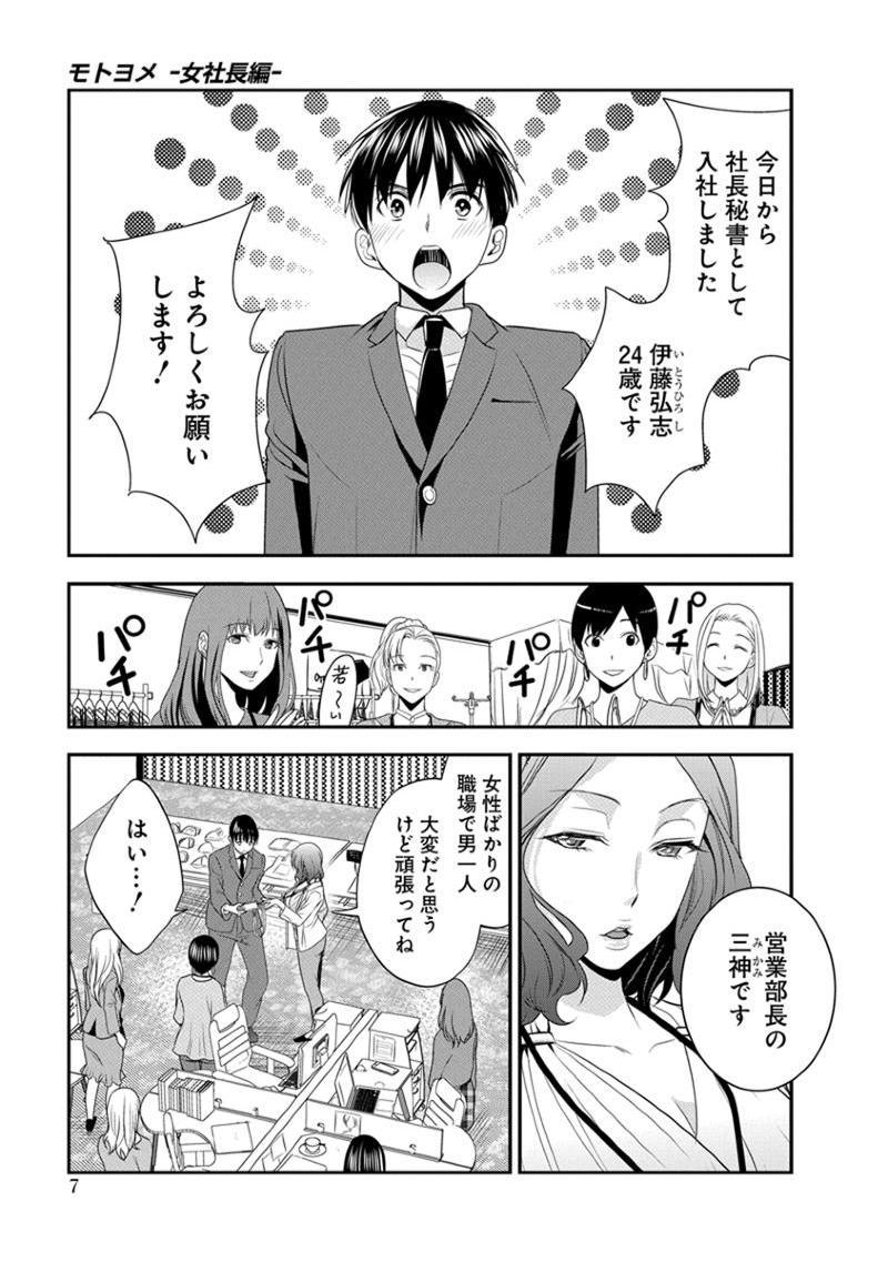 [Harada Shigemitsu, Matsumoto Kyuujo] Motoyome - Onna Shachou-hen [Digital] 8