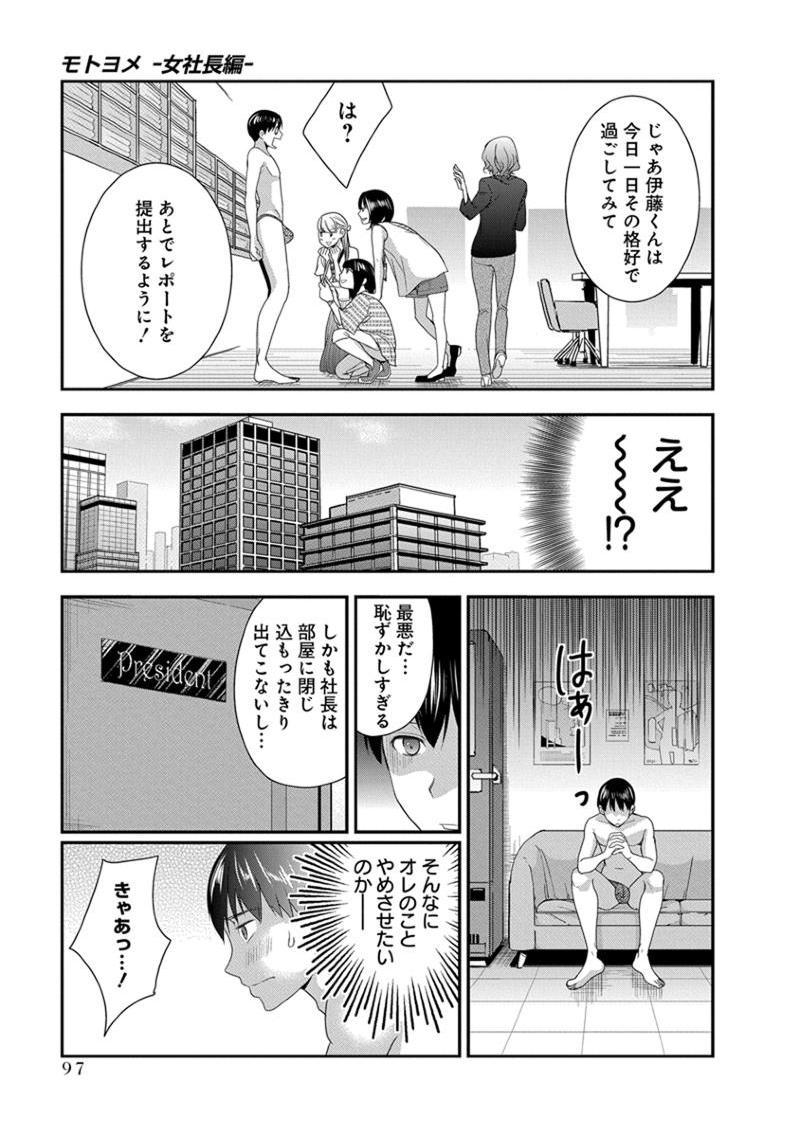 [Harada Shigemitsu, Matsumoto Kyuujo] Motoyome - Onna Shachou-hen [Digital] 98