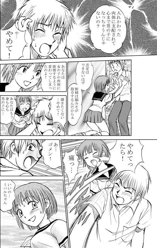 COMIC Irekaedamashii Vol. 3 11