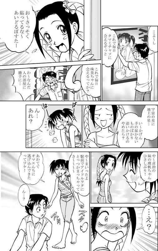 COMIC Irekaedamashii Vol. 3 14