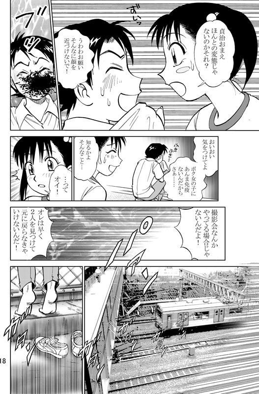 COMIC Irekaedamashii Vol. 3 19