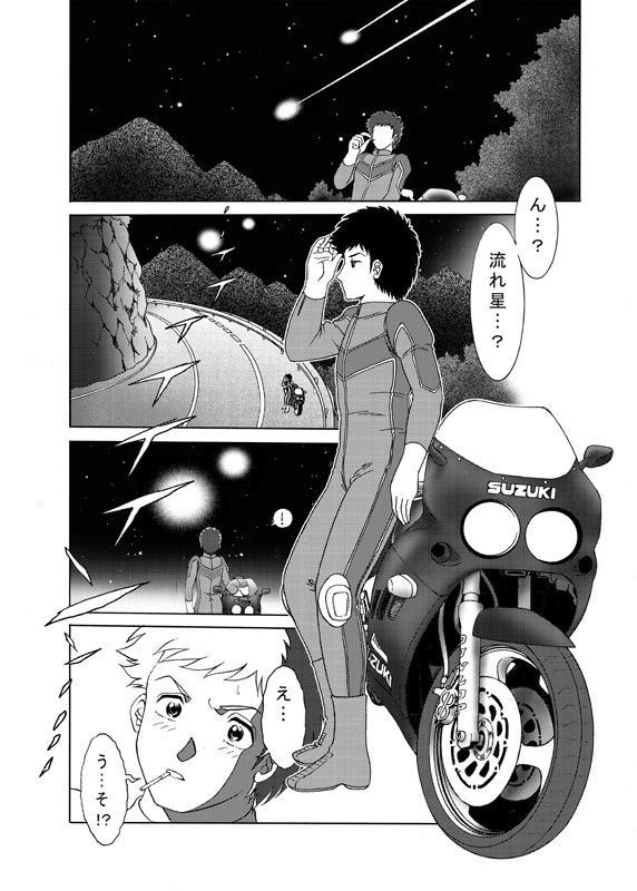 COMIC Irekaedamashii Vol. 3 34
