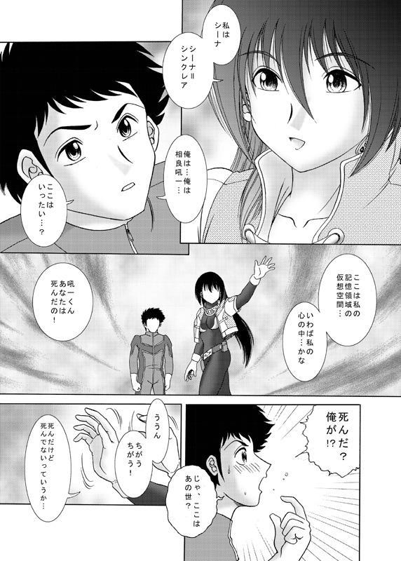 COMIC Irekaedamashii Vol. 3 38