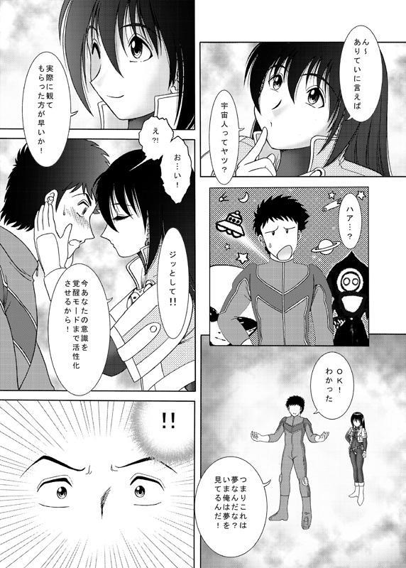 COMIC Irekaedamashii Vol. 3 40