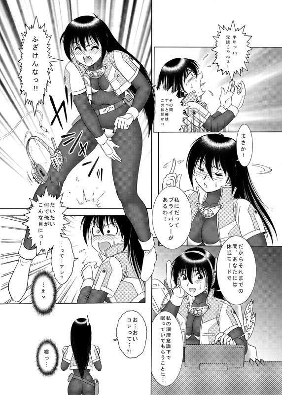 COMIC Irekaedamashii Vol. 3 43