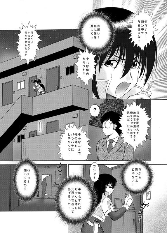 COMIC Irekaedamashii Vol. 3 45