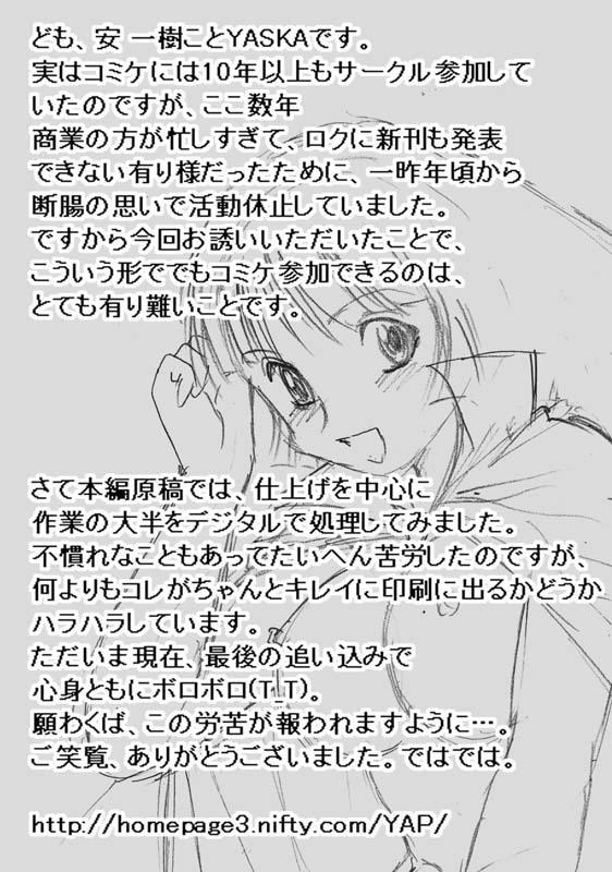 COMIC Irekaedamashii Vol. 3 65