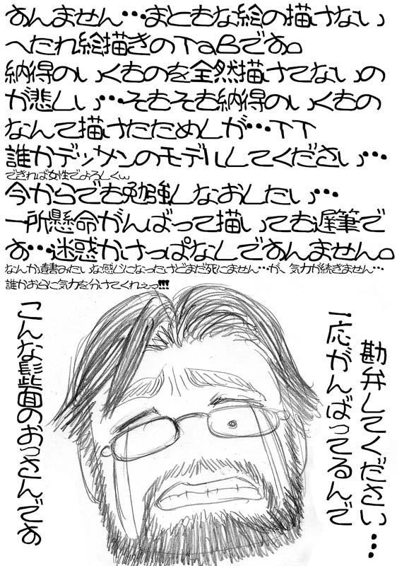 COMIC Irekaedamashii Vol. 3 66