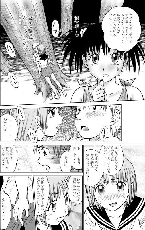 COMIC Irekaedamashii Vol. 3 7