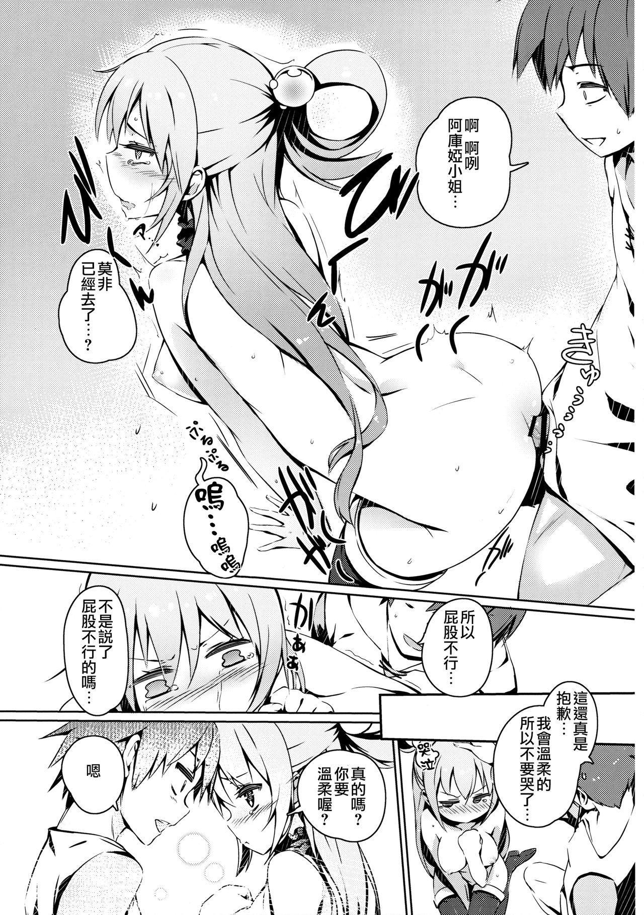 Kono Nikutarashii Megami no Icha Love o! | 為這個討厭的女神獻上卿卿我我! 18