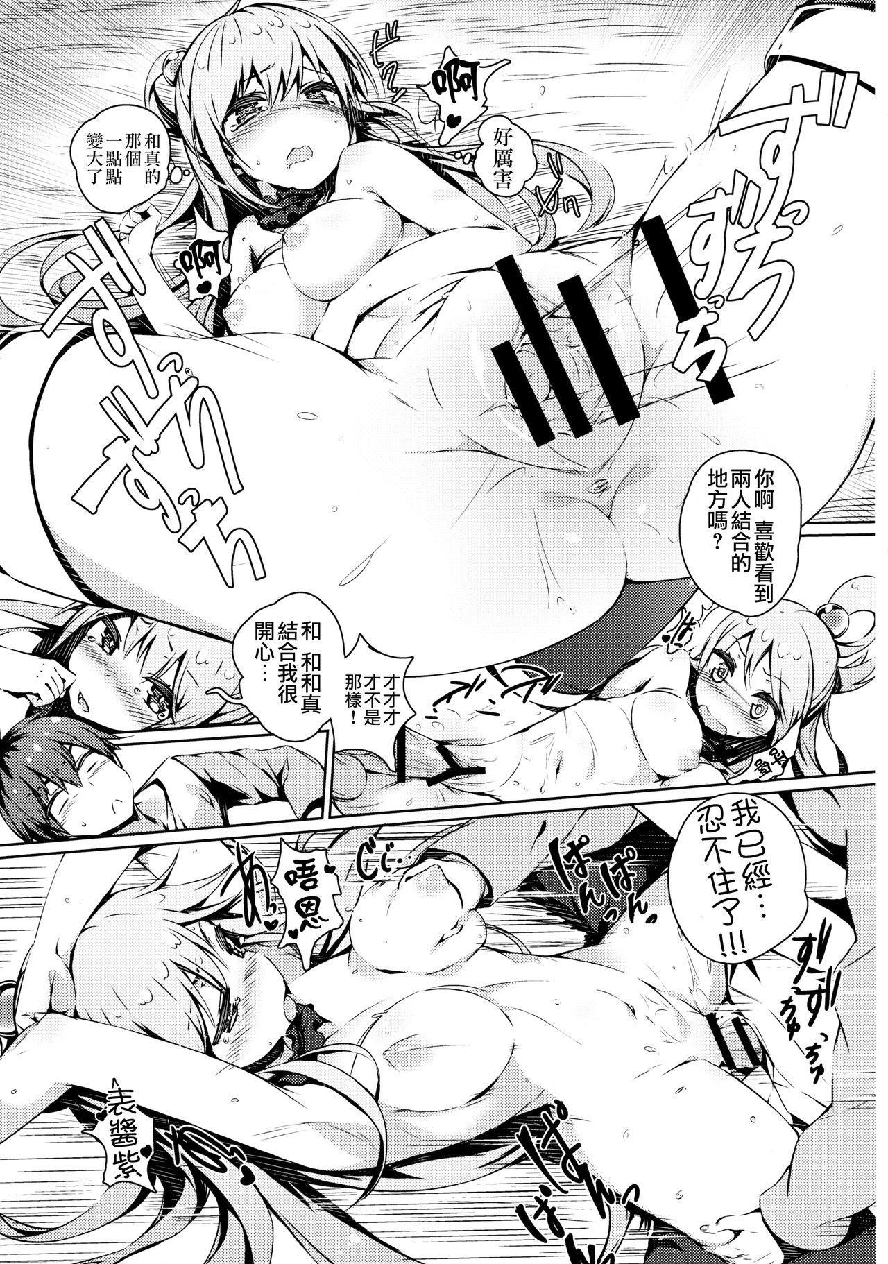 Kono Nikutarashii Megami no Icha Love o! | 為這個討厭的女神獻上卿卿我我! 20