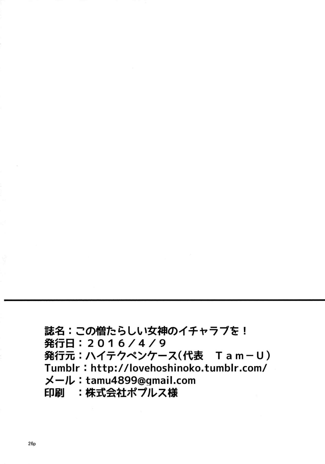 Kono Nikutarashii Megami no Icha Love o! | 為這個討厭的女神獻上卿卿我我! 25