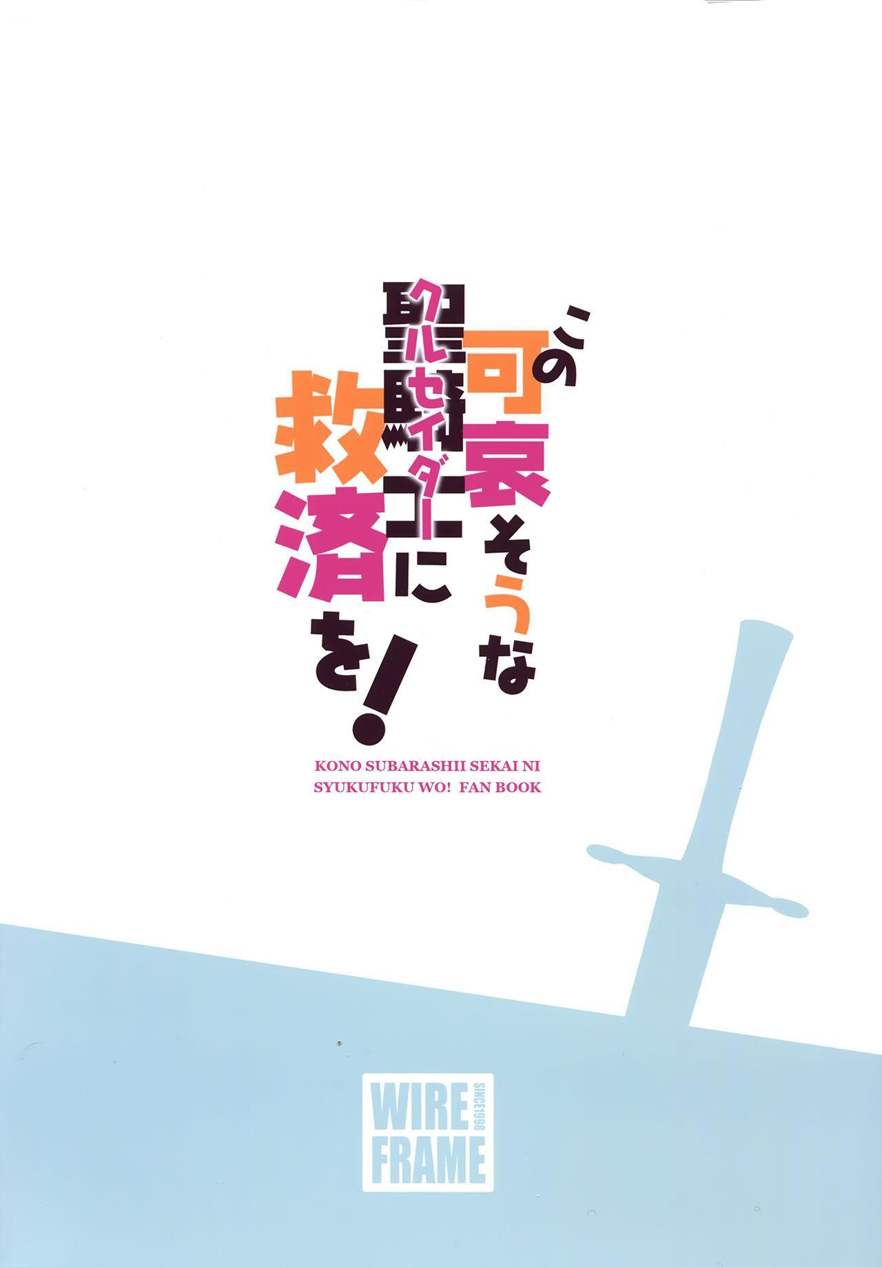 Kono Kawaisou na Crusader ni Kyuusai o! 2