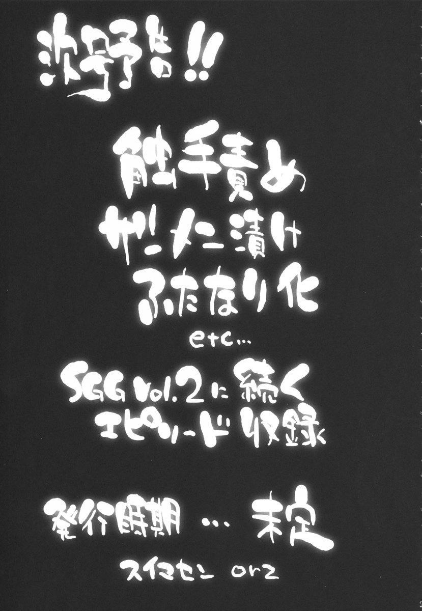 SGG Vol. 4 Semen GangBang Girls ~ Jashin Tensei ~ 27