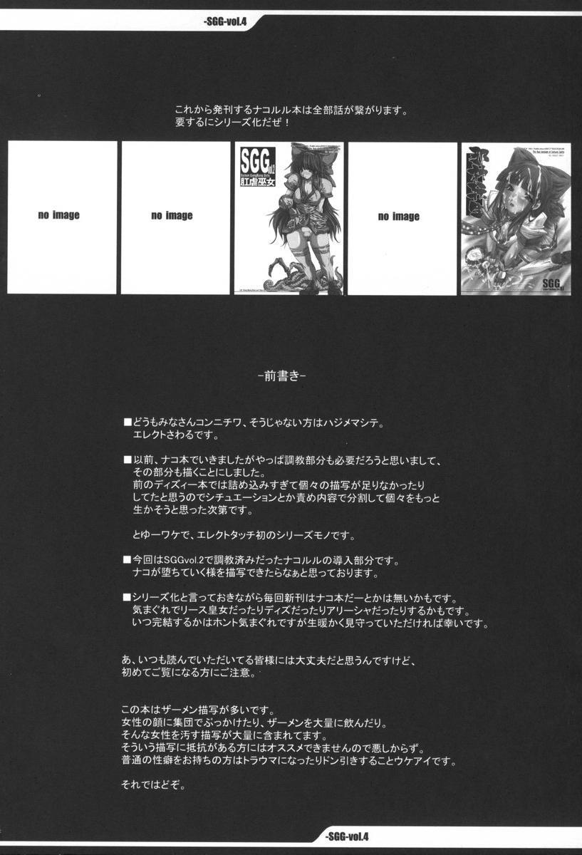 SGG Vol. 4 Semen GangBang Girls ~ Jashin Tensei ~ 2