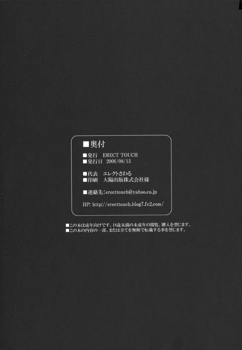 SGG Vol. 4 Semen GangBang Girls ~ Jashin Tensei ~ 31