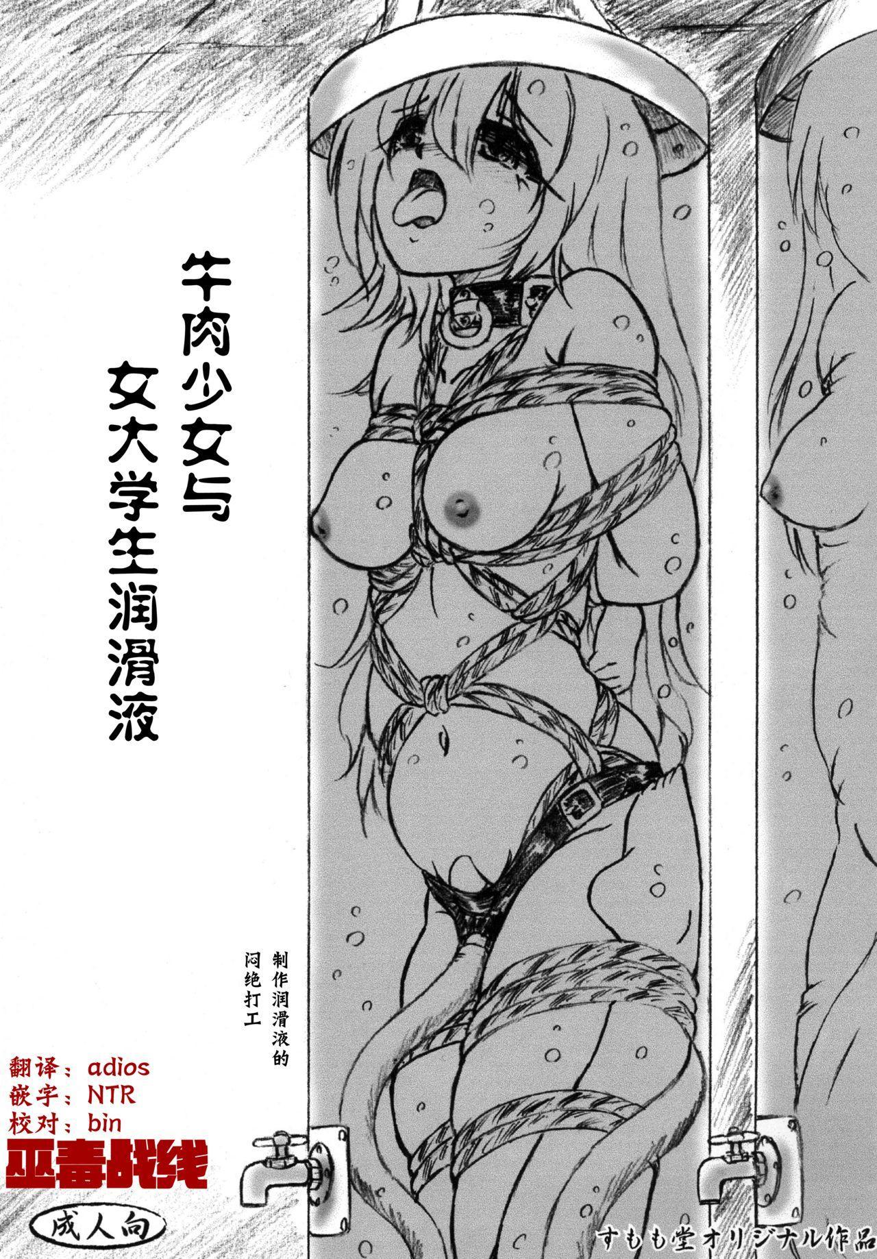 Gyuuniku Shoujo to Joshidaisei Lotion 0