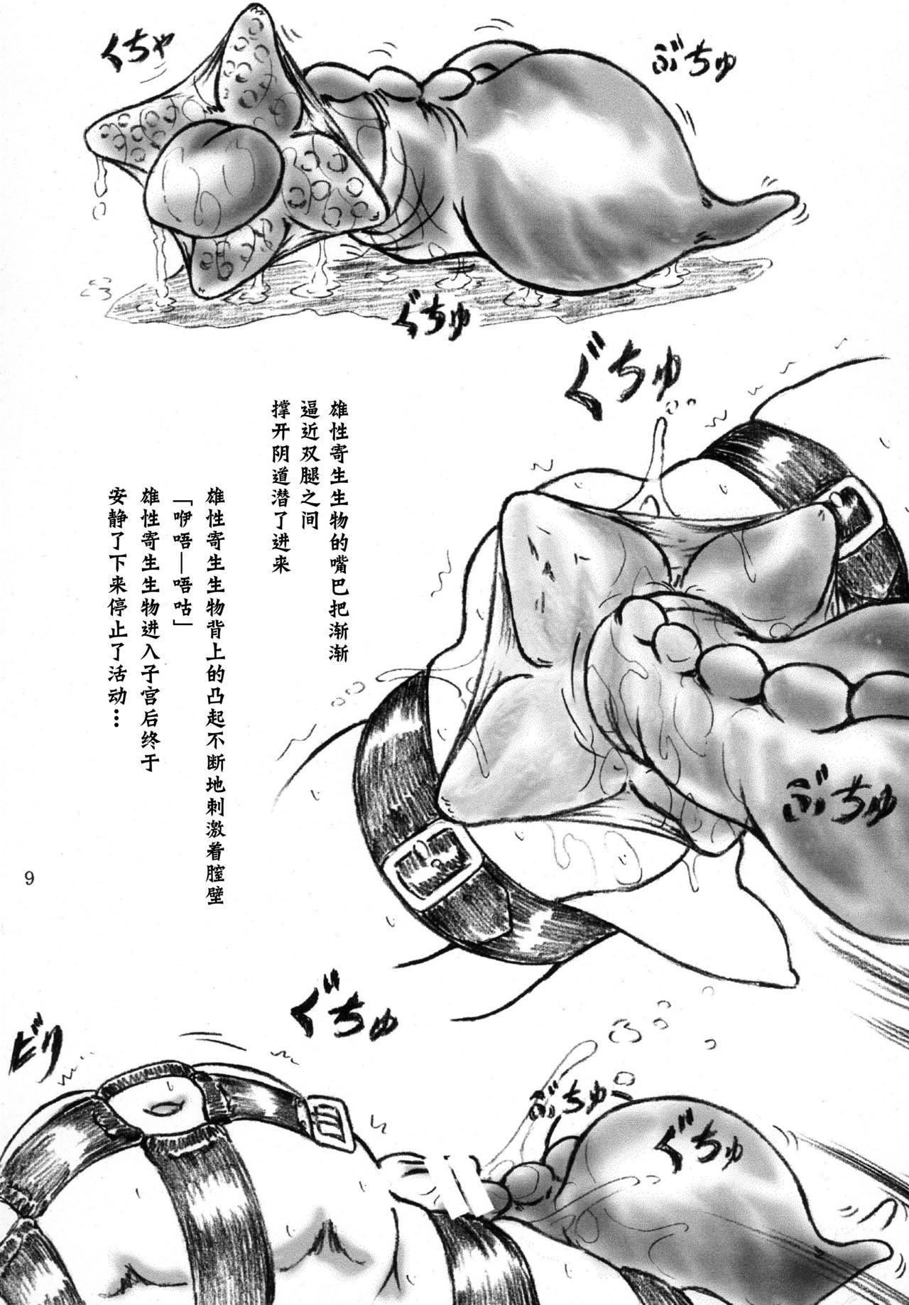 Gyuuniku Shoujo to Joshidaisei Lotion 9