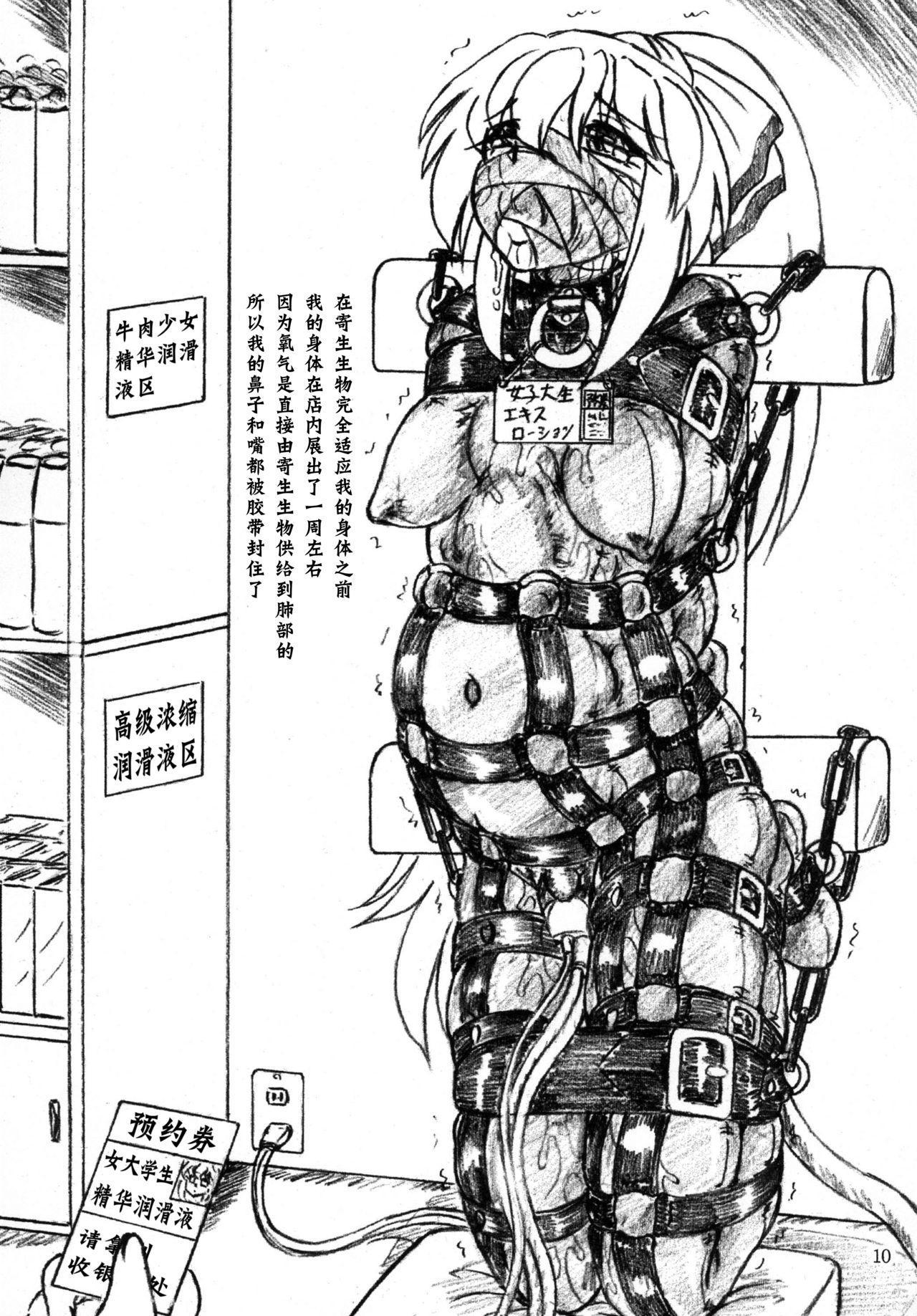 Gyuuniku Shoujo to Joshidaisei Lotion 10
