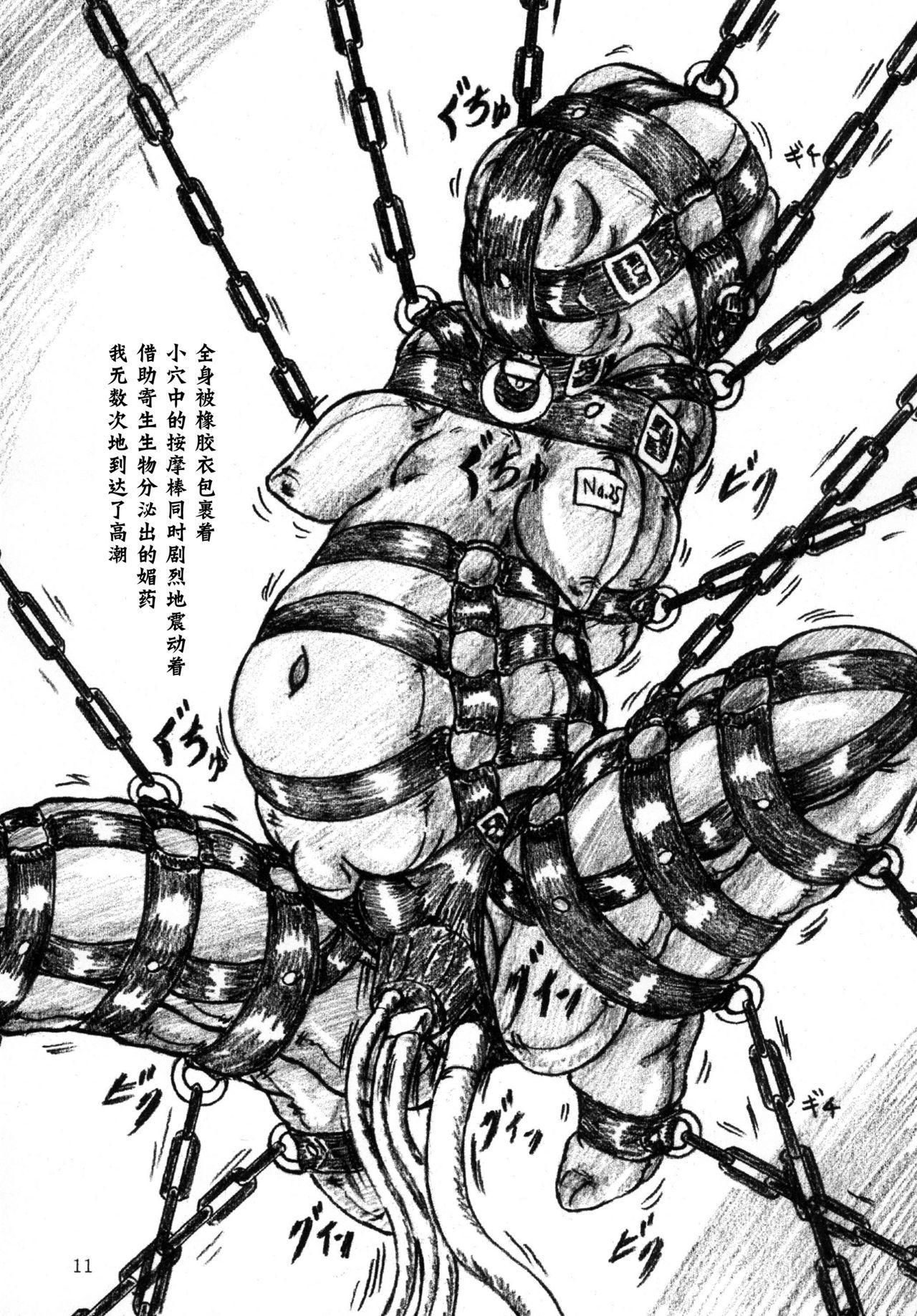 Gyuuniku Shoujo to Joshidaisei Lotion 11