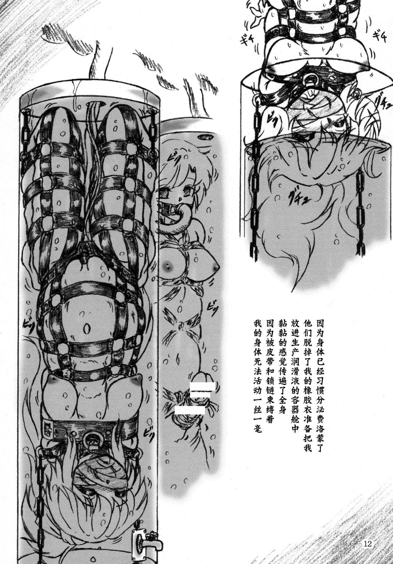 Gyuuniku Shoujo to Joshidaisei Lotion 12