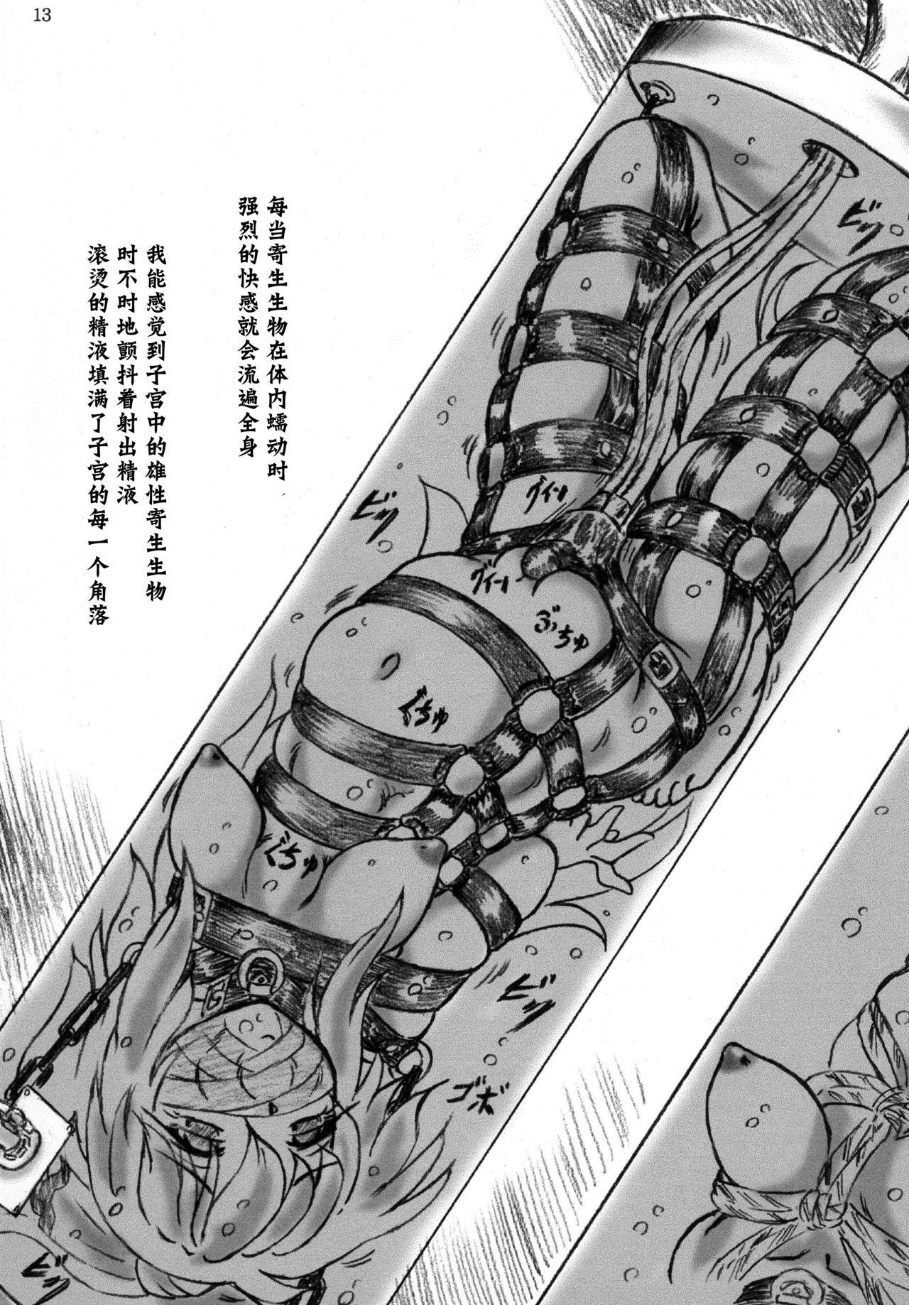 Gyuuniku Shoujo to Joshidaisei Lotion 13