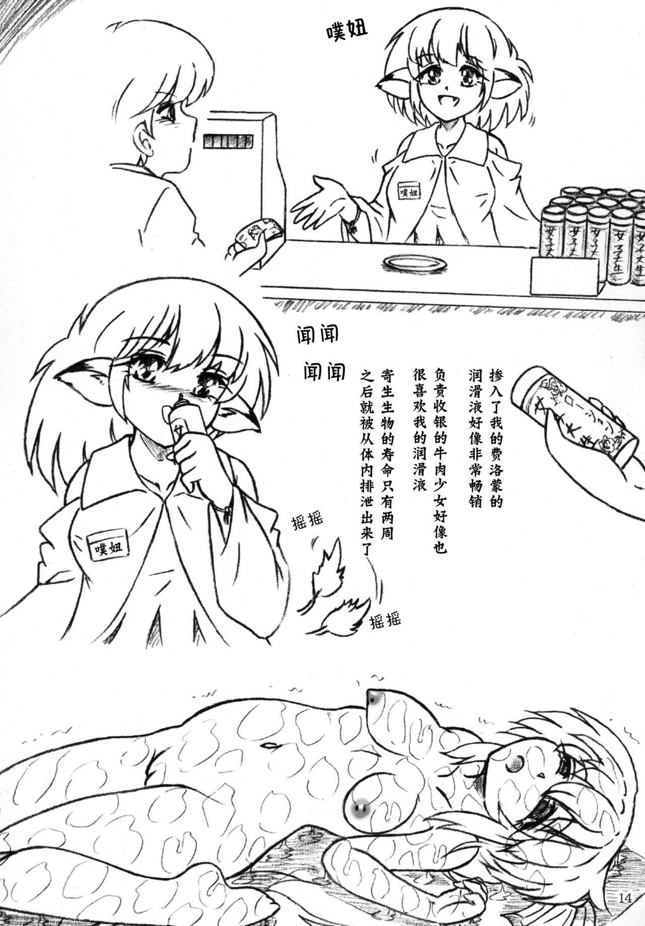 Gyuuniku Shoujo to Joshidaisei Lotion 14