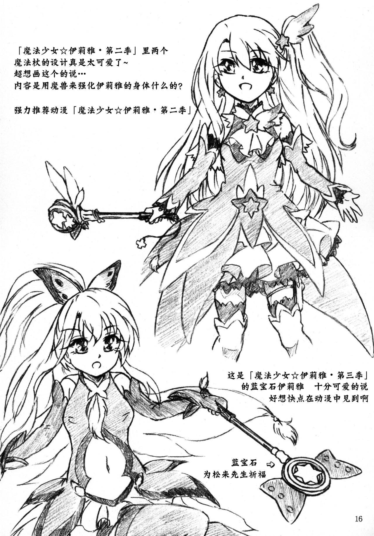 Gyuuniku Shoujo to Joshidaisei Lotion 16