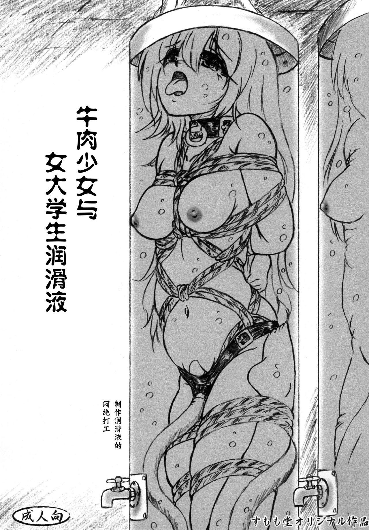 Gyuuniku Shoujo to Joshidaisei Lotion 1