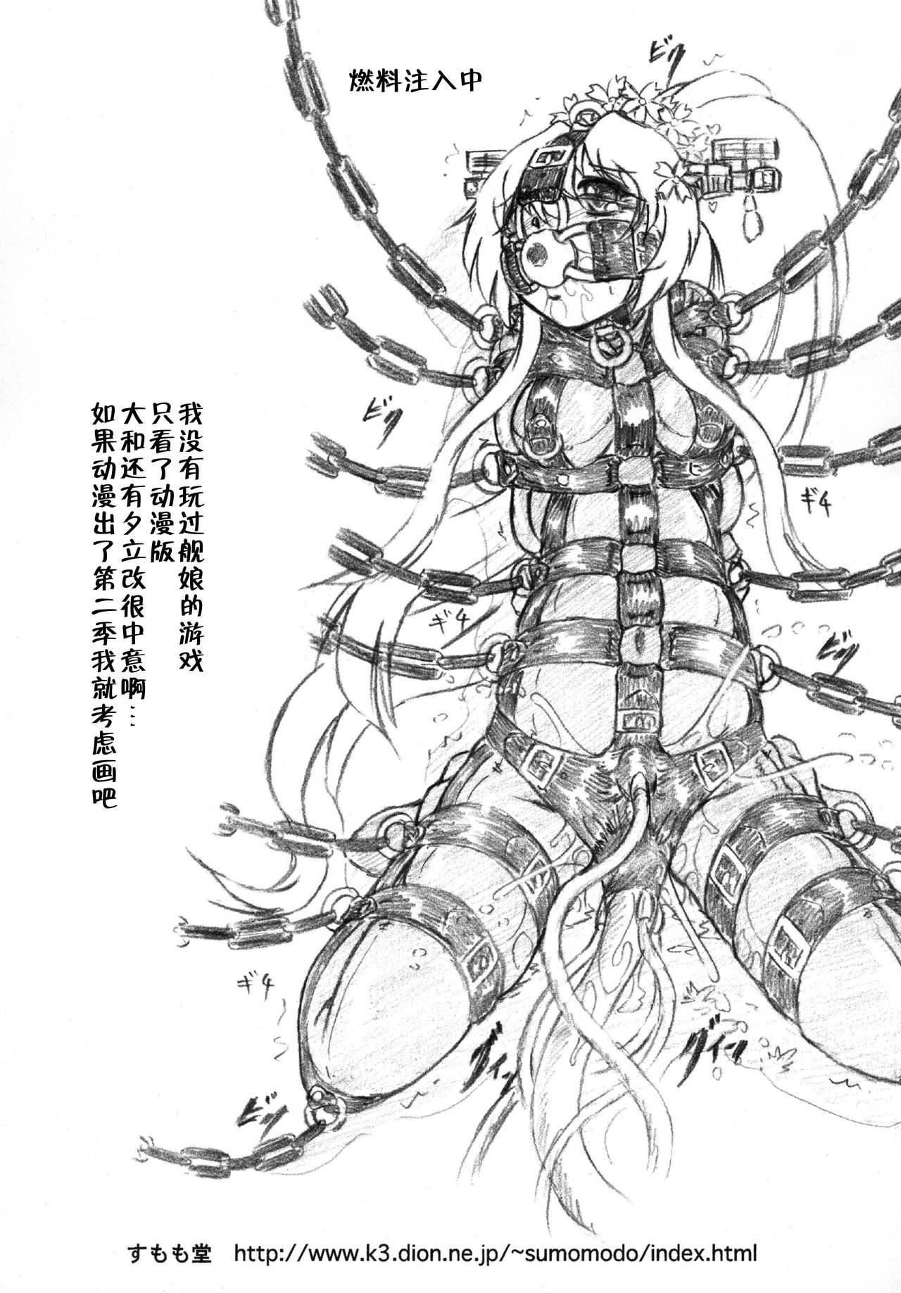 Gyuuniku Shoujo to Joshidaisei Lotion 22