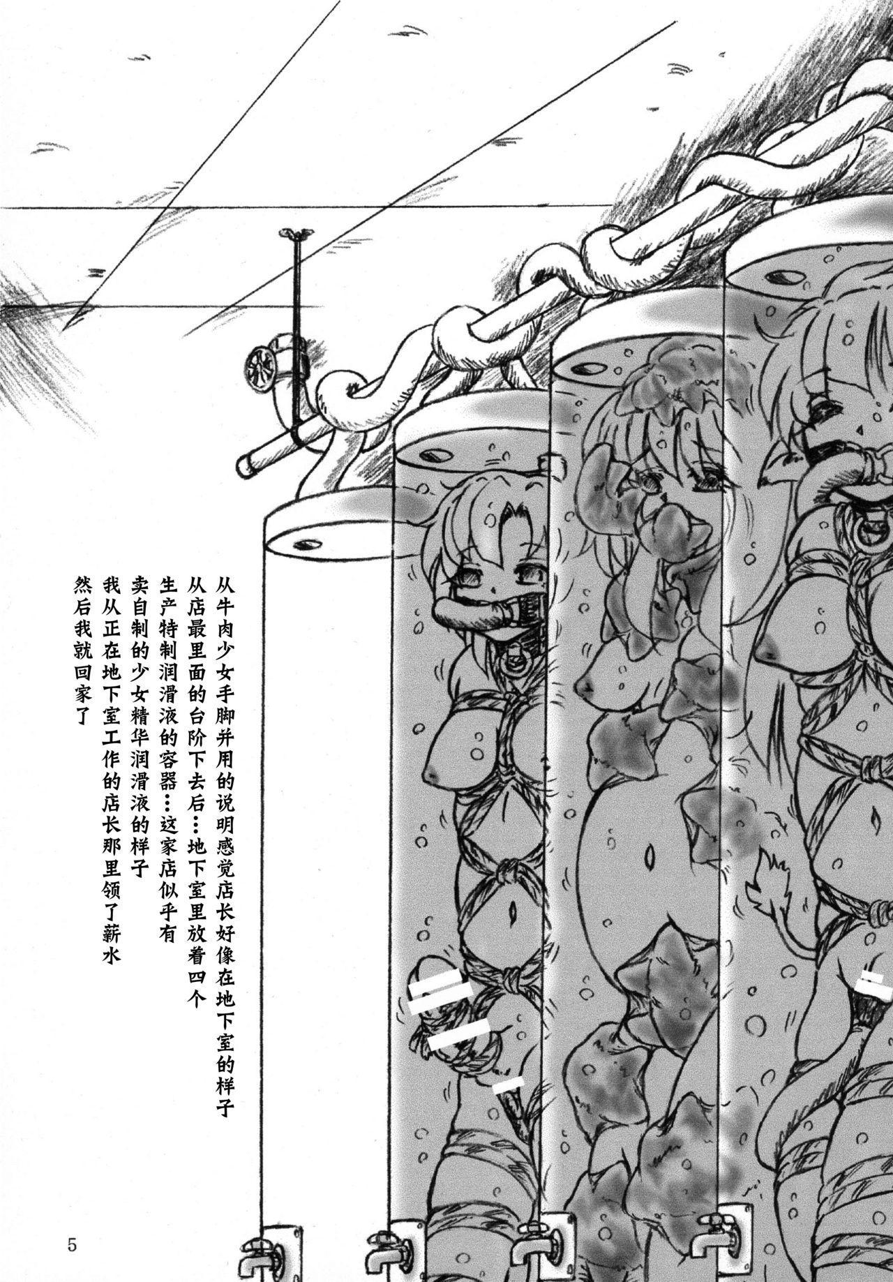 Gyuuniku Shoujo to Joshidaisei Lotion 5