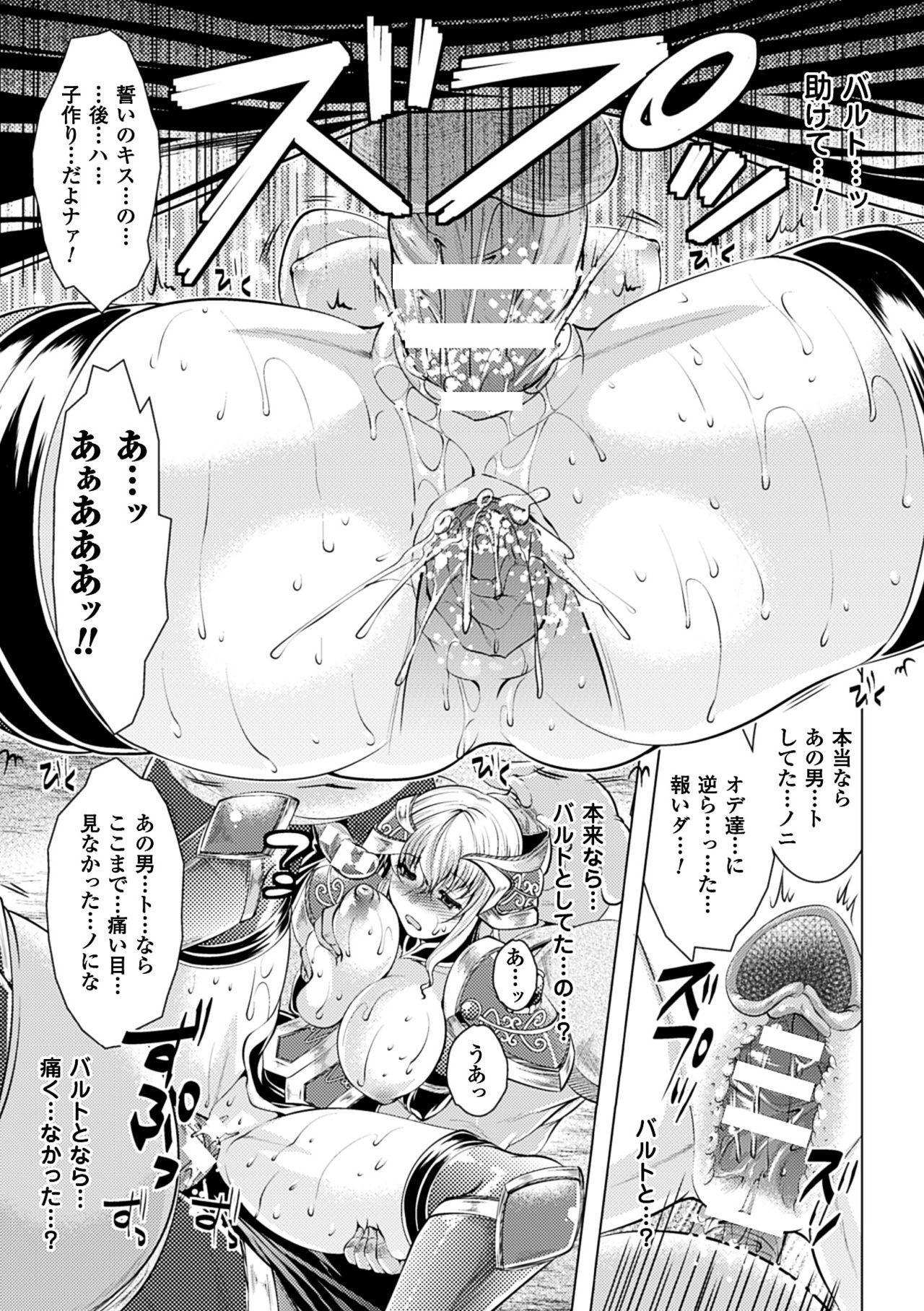 2D Comic Magazine Orc no Tame no Onna Kishi Taisaku Manual Vol. 1 20