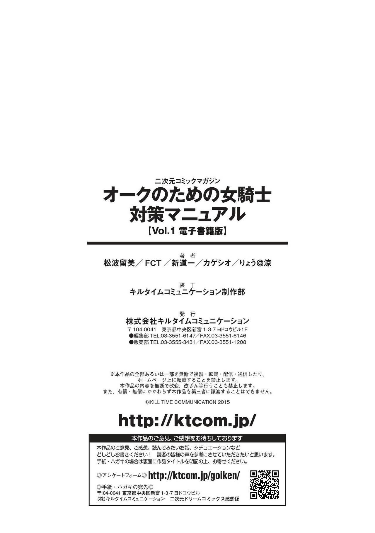2D Comic Magazine Orc no Tame no Onna Kishi Taisaku Manual Vol. 1 88