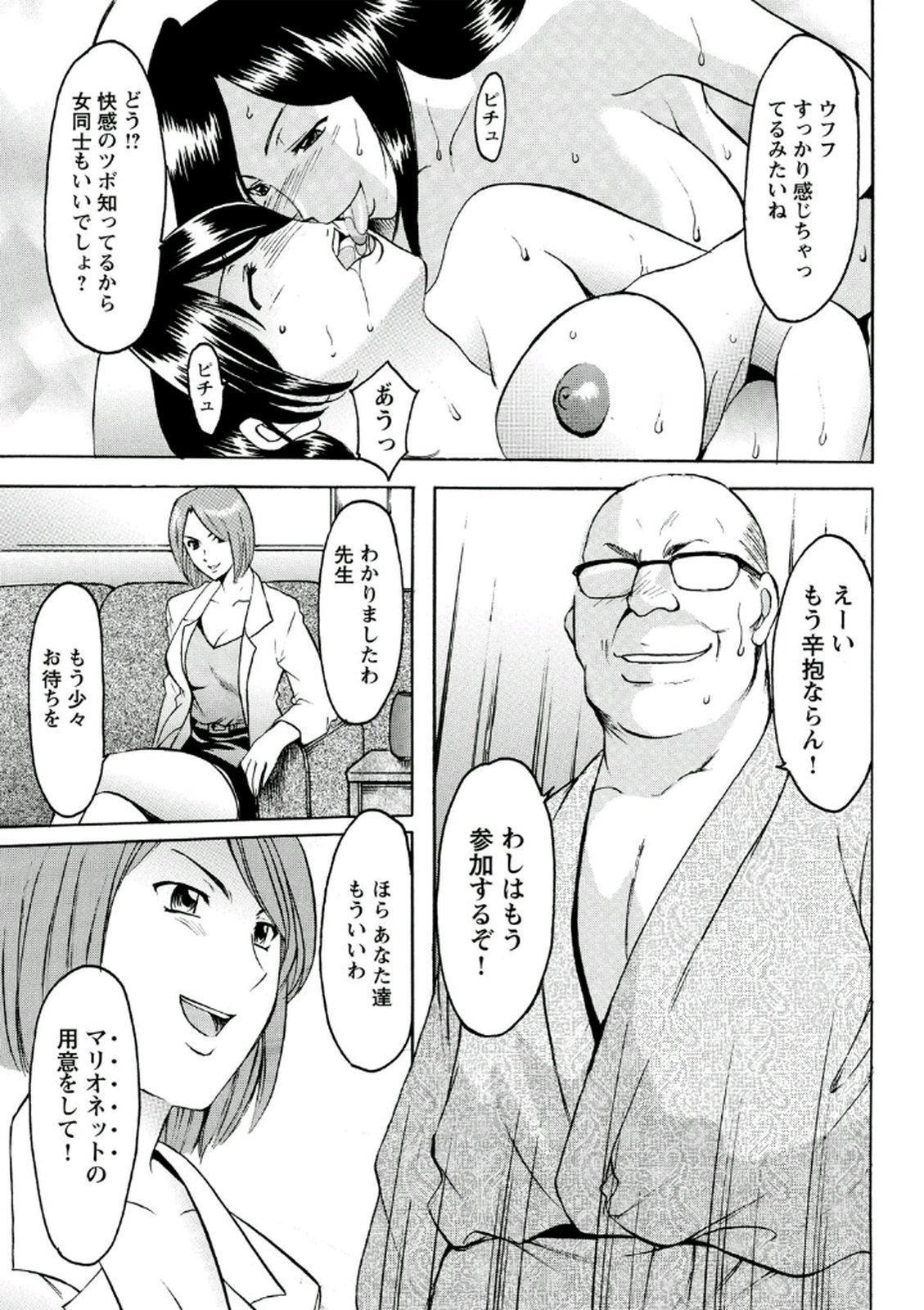 Chijoku Byoutou 102