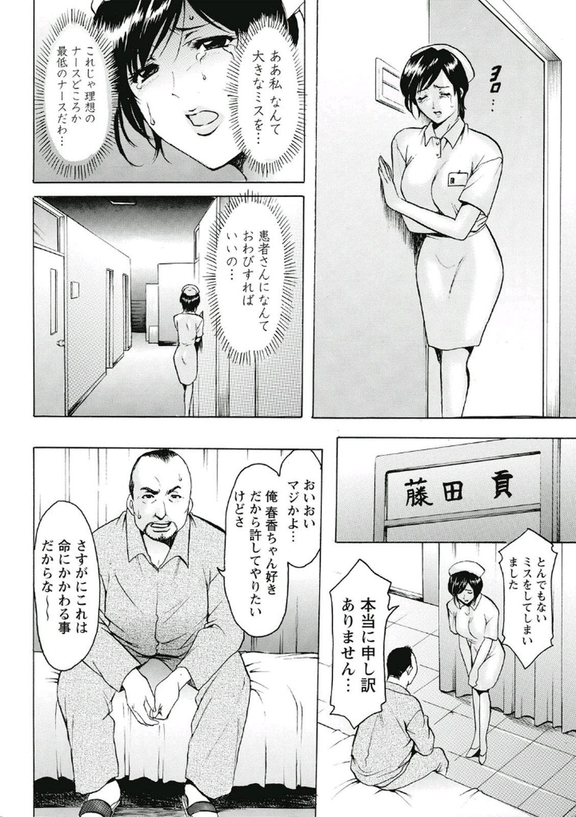 Chijoku Byoutou 10