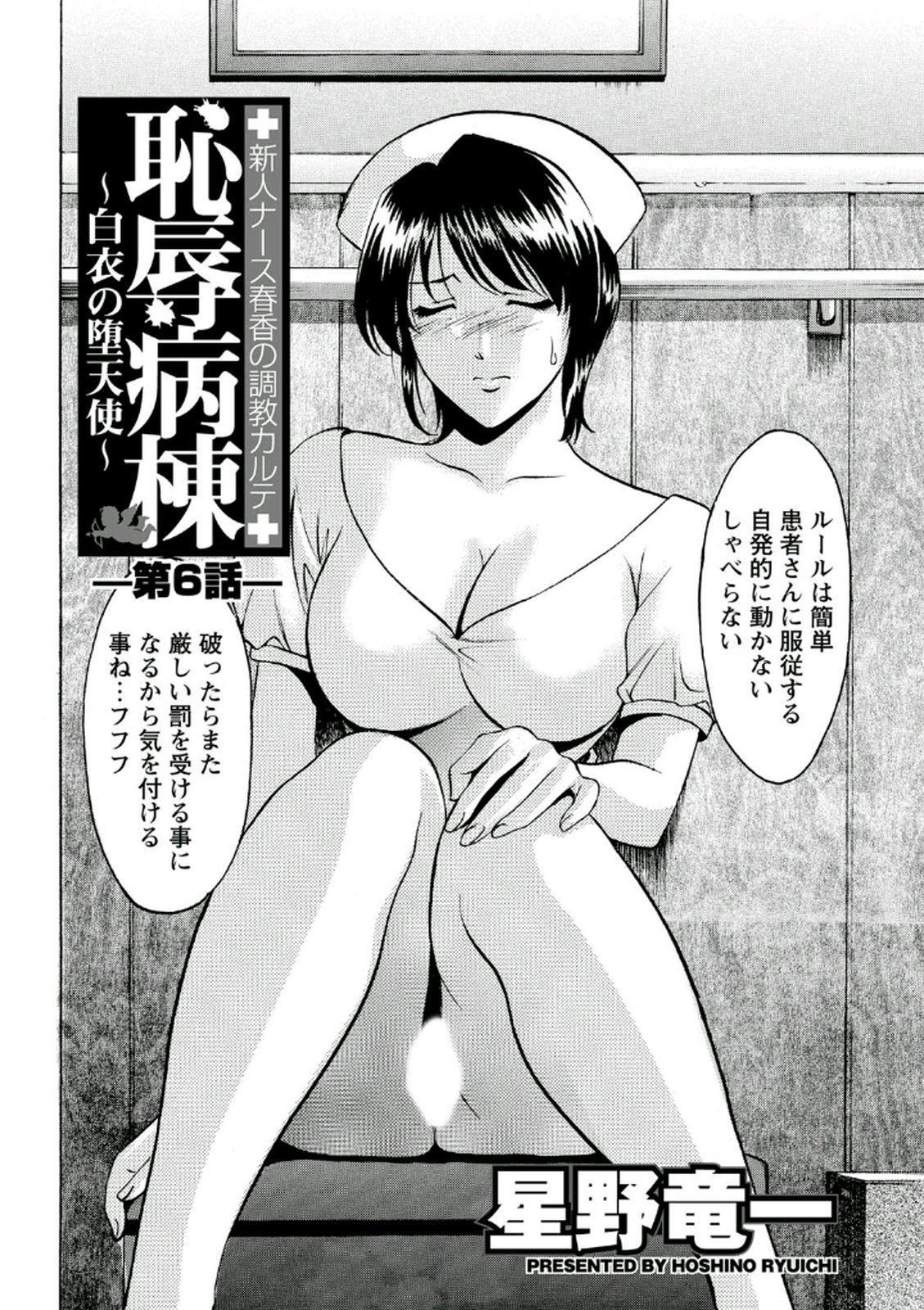 Chijoku Byoutou 113