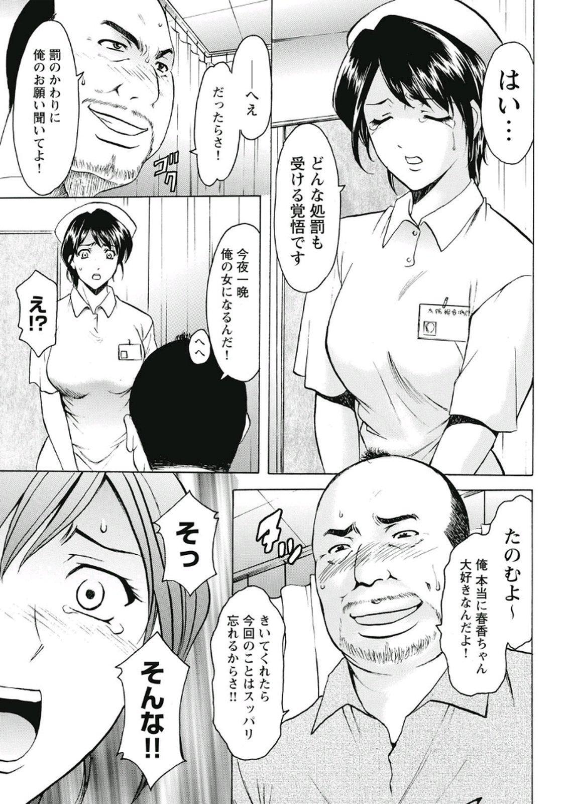 Chijoku Byoutou 11