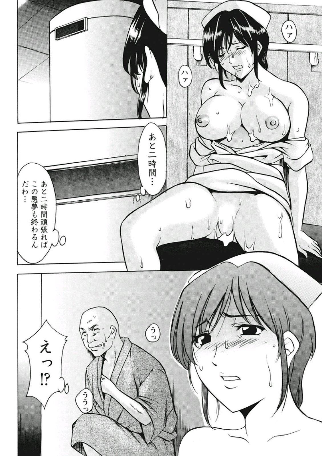 Chijoku Byoutou 125
