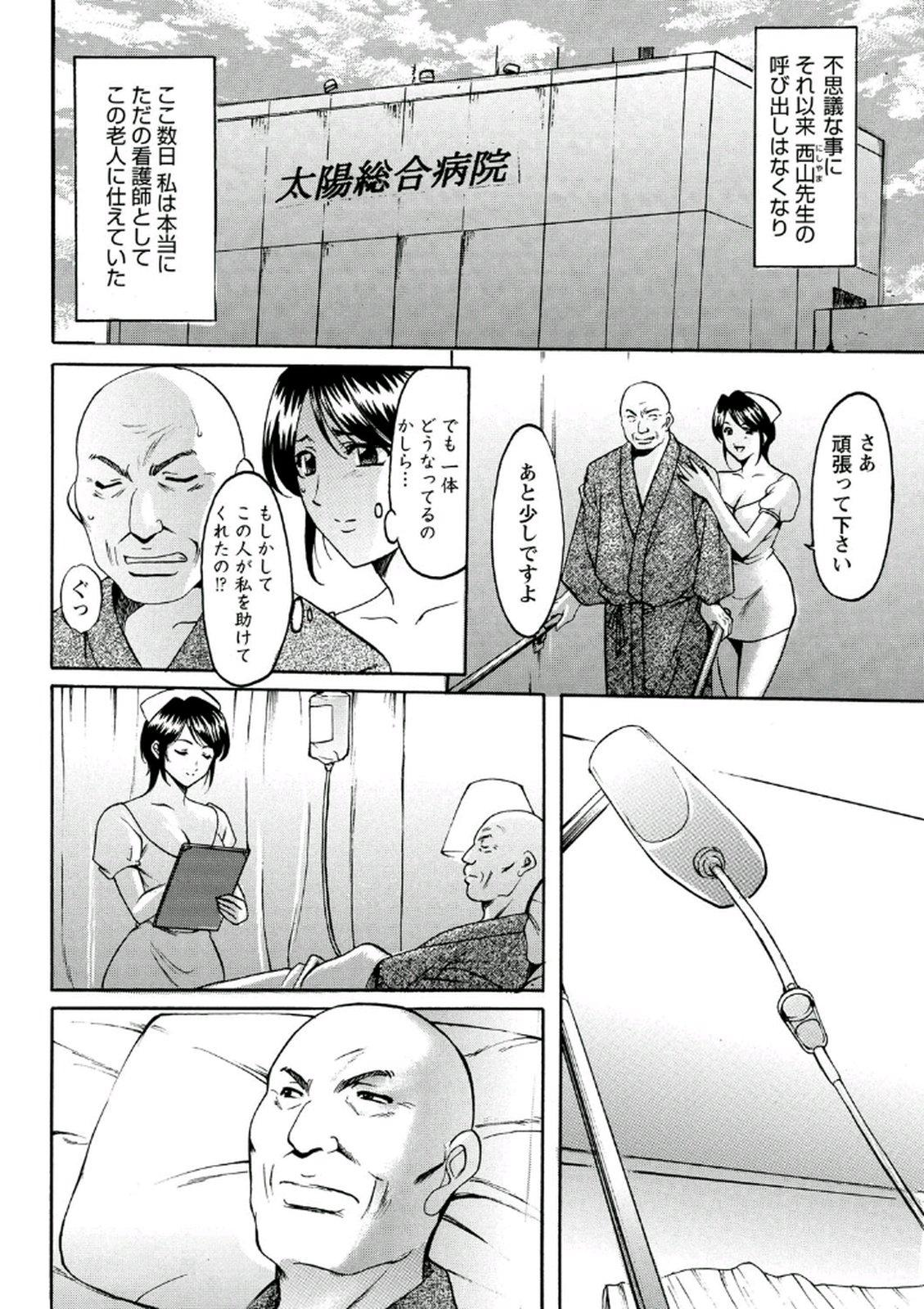 Chijoku Byoutou 137