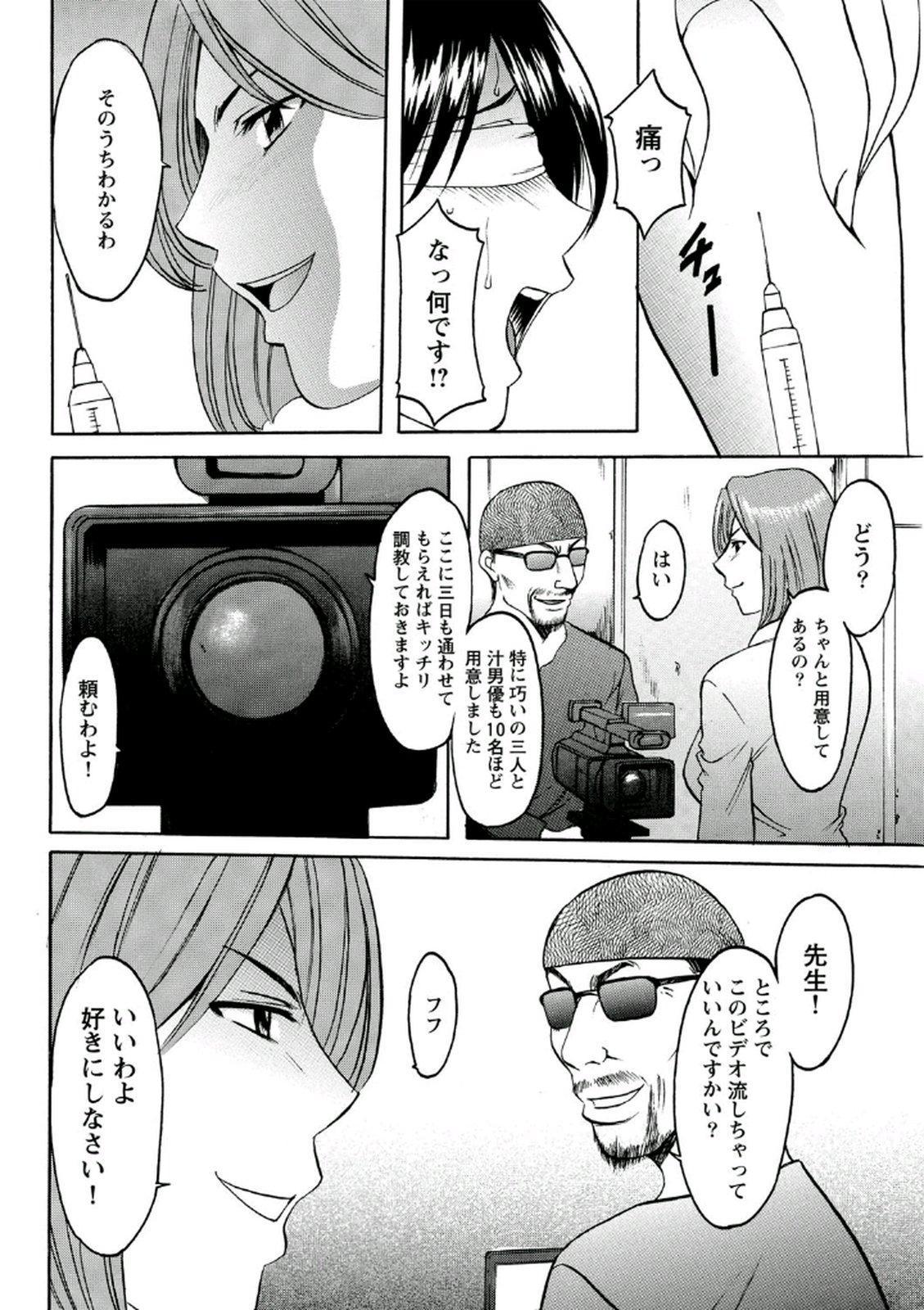 Chijoku Byoutou 141