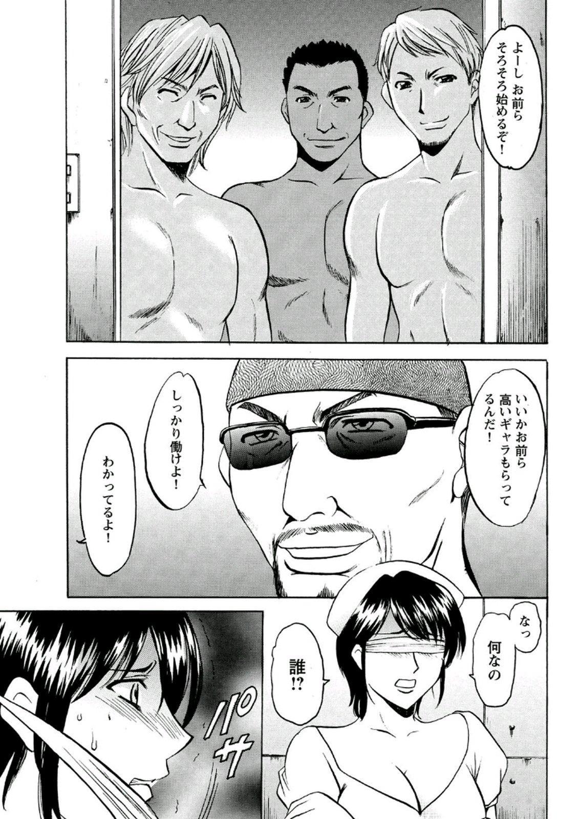 Chijoku Byoutou 142