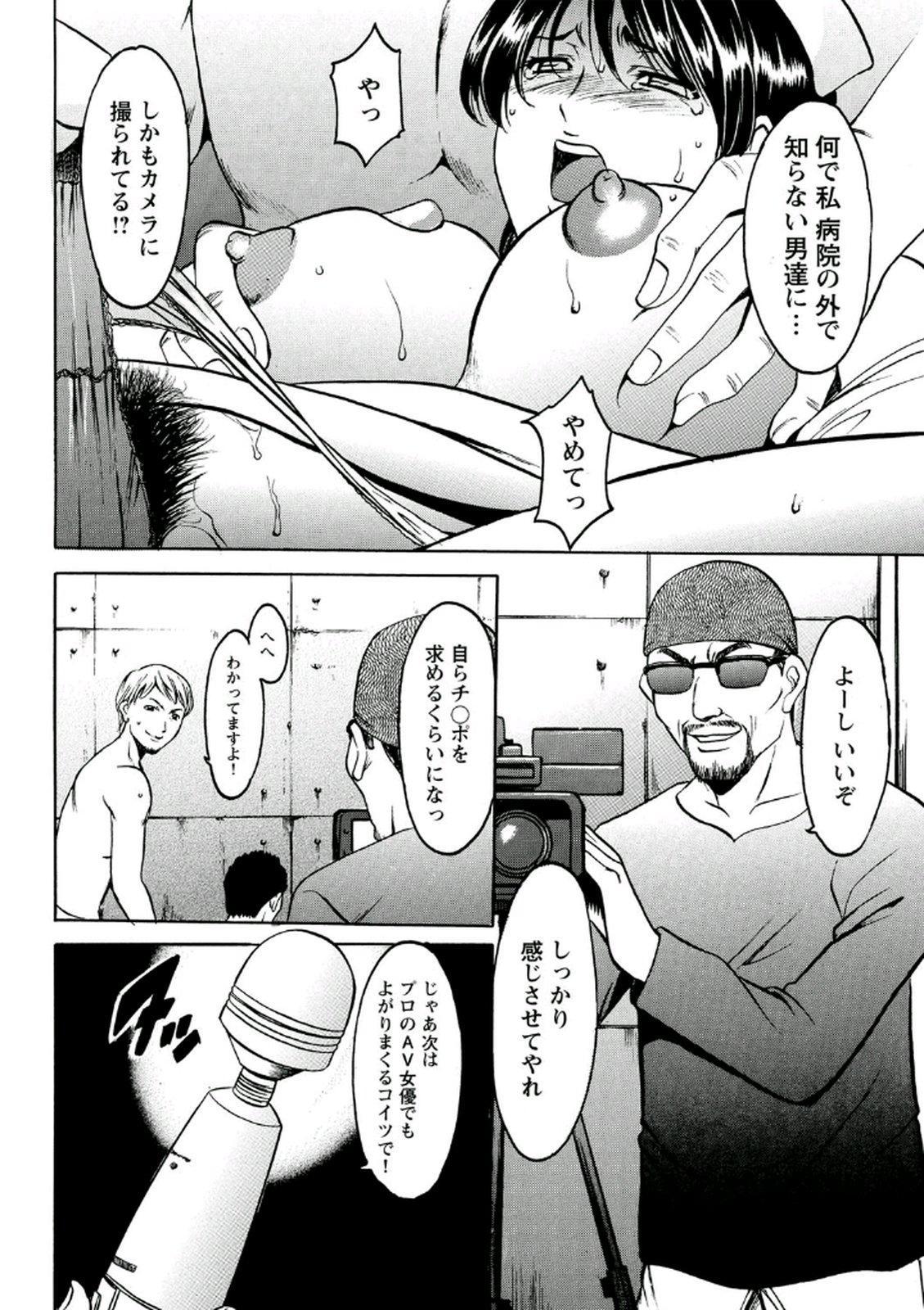 Chijoku Byoutou 145