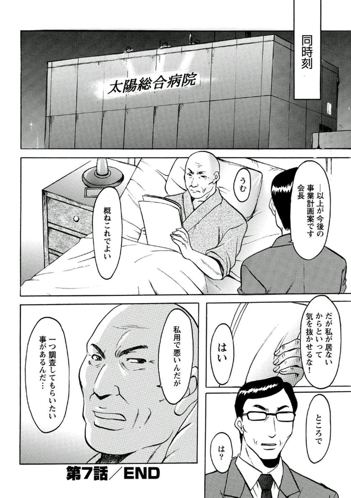 Chijoku Byoutou 155