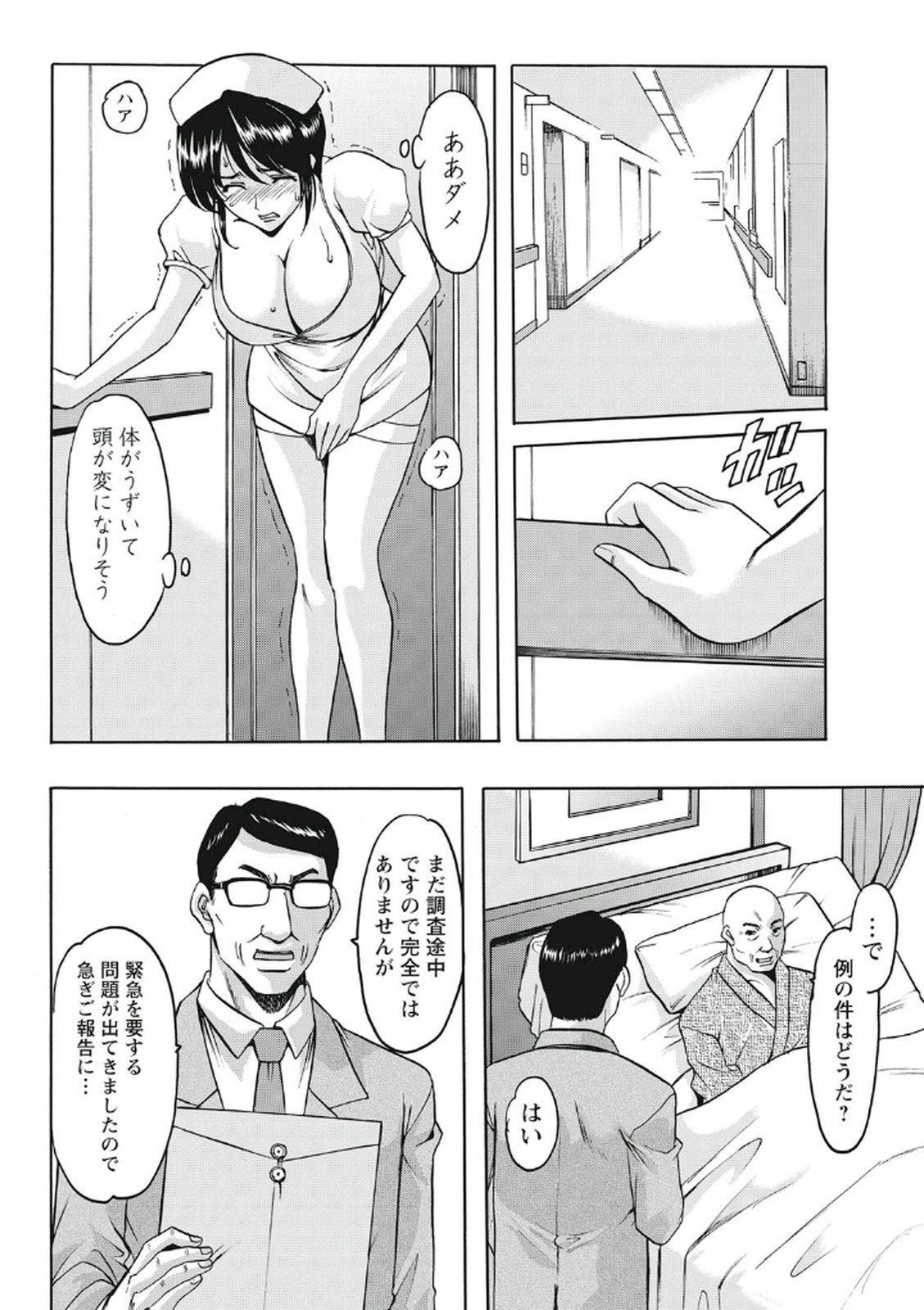 Chijoku Byoutou 163