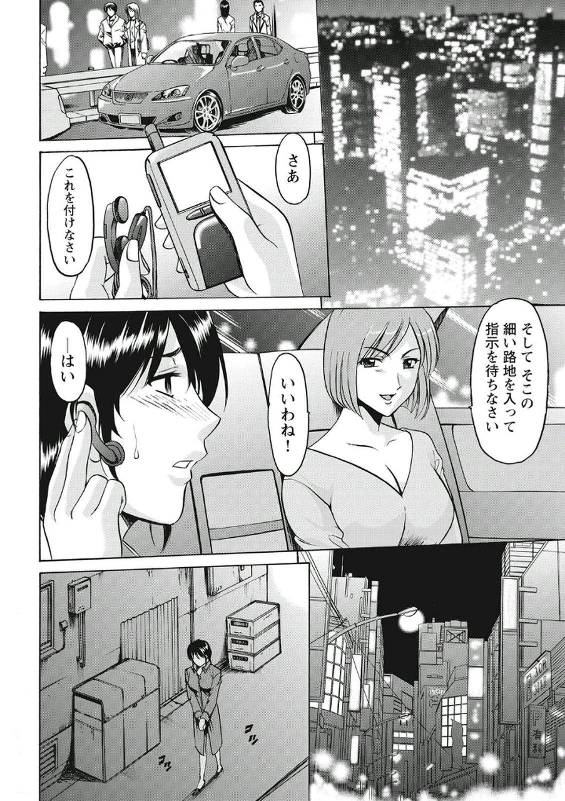 Chijoku Byoutou 167